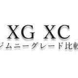 XGとXC。どちらがいいの?ジムニーのグレード比較