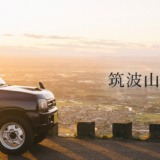 筑波連山を縦走し絶景に出会うUnseen Road【北筑波稜線林道】