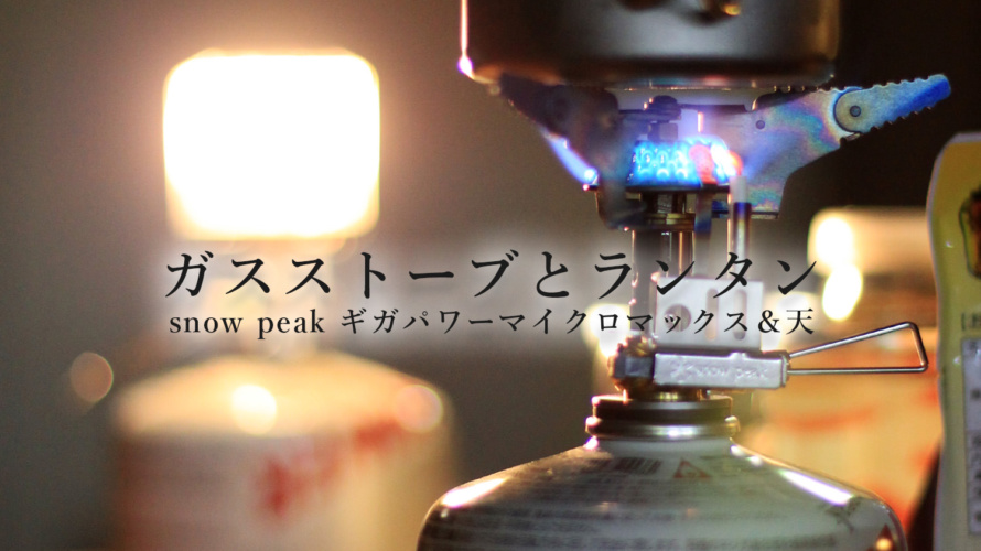 snow peakギガパワーマイクロマックスと天