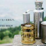 旅先で挽きたてのコーヒーを味わう。おすすめのコーヒー道具一覧