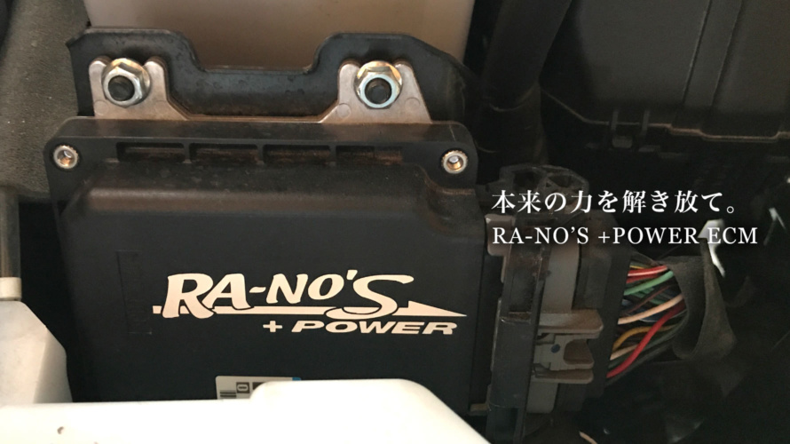 本来の力を解き放て。RA-NO'S +POWER ECM(ECU) ハイオク/ブーストアップ仕様