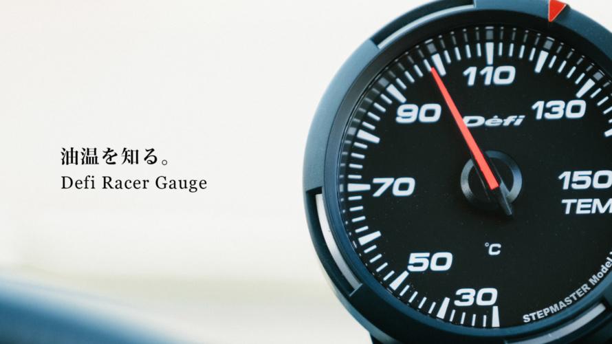 油温を知る。ジムニーに油温計を取り付ける手順。Defi Racer Gauge