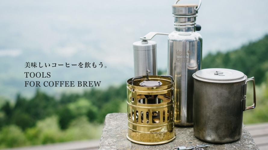 美味しいコーヒーを飲もう。