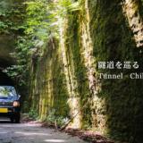 トンネルを抜けて非日常に出会うUnseen Road【房総半島の素掘りトンネル群】