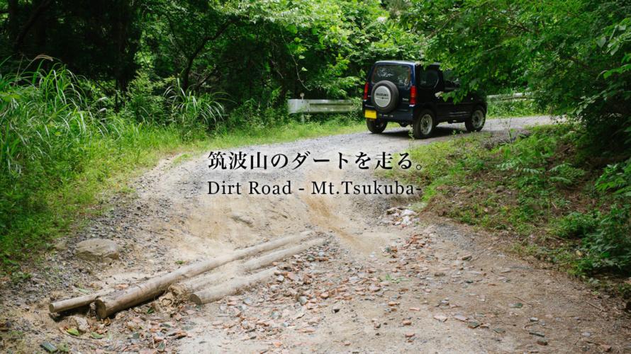筑波山のダートを巡るUnseen Road【仙郷林道、端上林道、県道218号大塚真壁線】