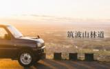 筑波山林道