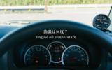 ジムニーJB23Wの走行時の油温変化について