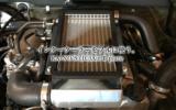 インタークーラーをフルに使う。ジムニーの吸気温度を下げるRA-NO'S (IC)エアBプレート